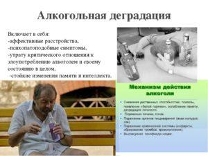 Алкогольная деградация личности: симптомы и лечение