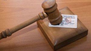 Лишение прав за пьянку и другие виды наказания