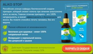 Антиалкоголь - препараты против алкоголизма