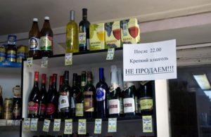 До скольки и со скольки продают алкоголь в Москве?
