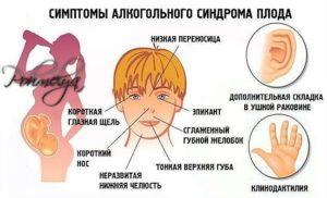 Алкогольный синдром плода: основные характеристики и проявление