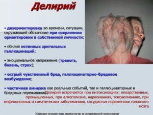 Алкогольный психоз: что это, симптомы, лечение, последствия
