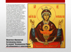 Молитва от пьянства мужа перед иконой неупиваемая чаша видео