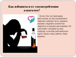 Как избавиться от мужа алкоголика раз и навсегда