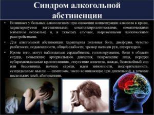 Алкогольная абстиненция: последствия и лечение