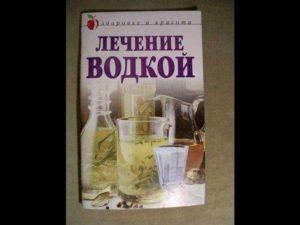 Рецепты для лечения алкоголизма
