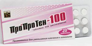 Пропротен-100: действие, дозировка, отзывы