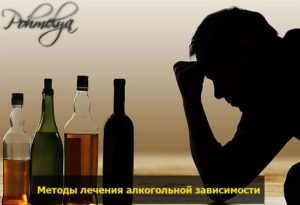 Помощь при алкоголизме, методы лечения алкогольной зависимости