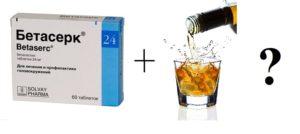 Бетасерк и алкоголь: совместимость и последствия