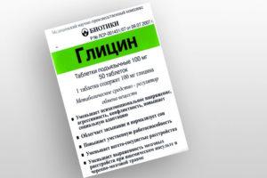 Глицин и алкоголь: совместимость, применение препарата