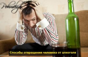 Как вызвать отвращение к алкоголю без ведома больного