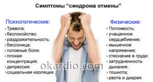 Cиндром отмены алкоголя: симптомы, причины, лечение