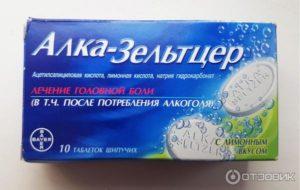 Алкозельцер: аналоги препаратов от похмелья