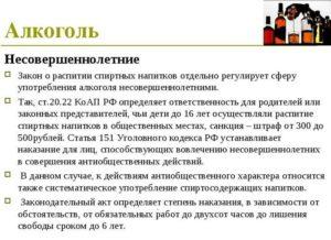 Распитие спиртных напитков несовершеннолетними: статья закона