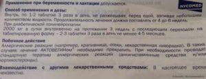 Актовегин 200: инструкция по применению, дозировка