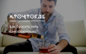 Как бросить пить навсегда народными средствами самостоятельно