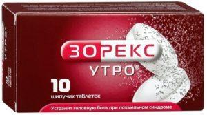 Зорекс утро таблетки шипучие: инструкция по применению
