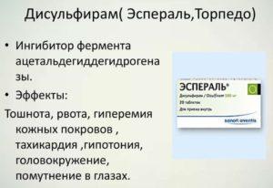 Препарат дисульфирам: действие, эффективность