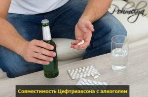 Эргоферон и алкоголь: совместимость, последствия