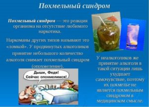 Симптомы и признаки похмелья, лечение похмельного синдрома