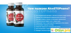 Алкостоп капли: инструкция по применению